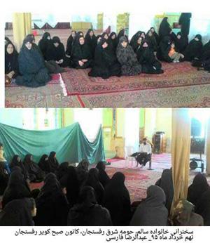 سخرانی دختران و آسیب های اجتماعی توسط عبدالرضا فارسی