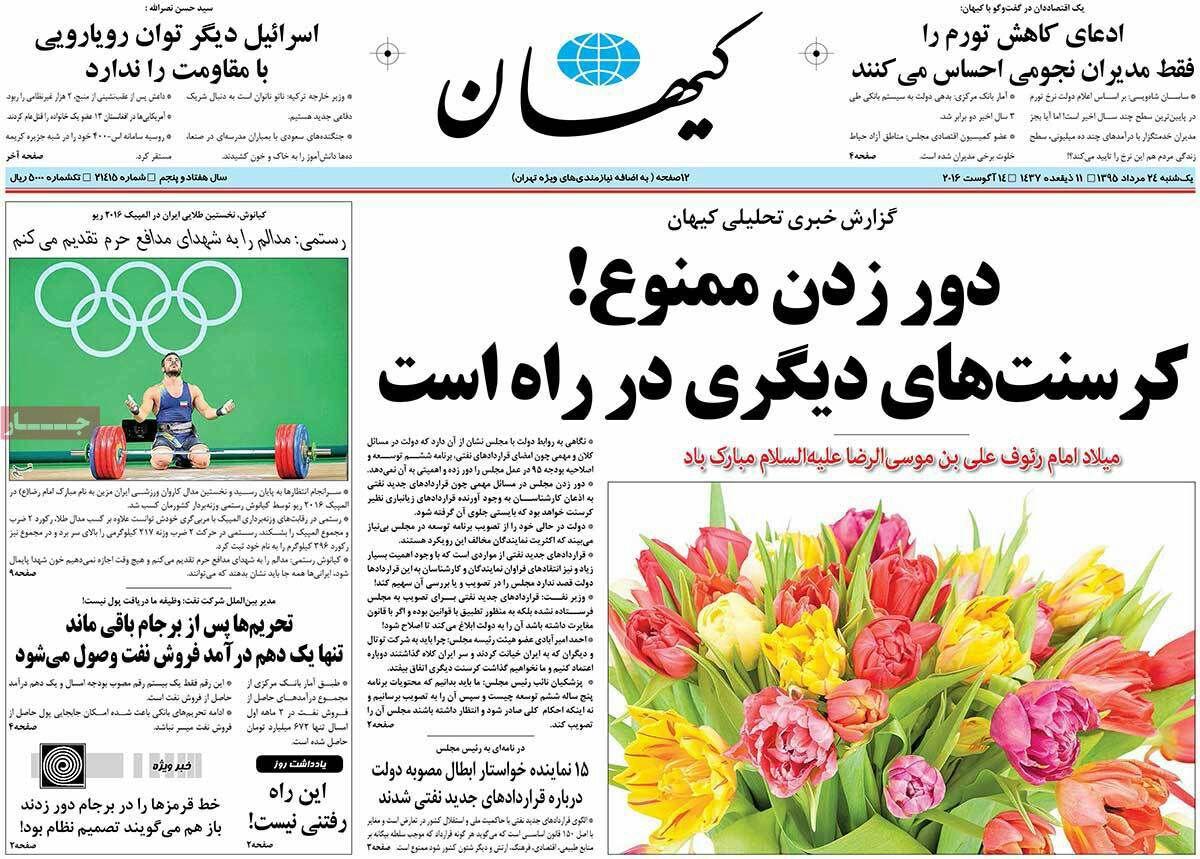 روزنامه امروز کیهانف