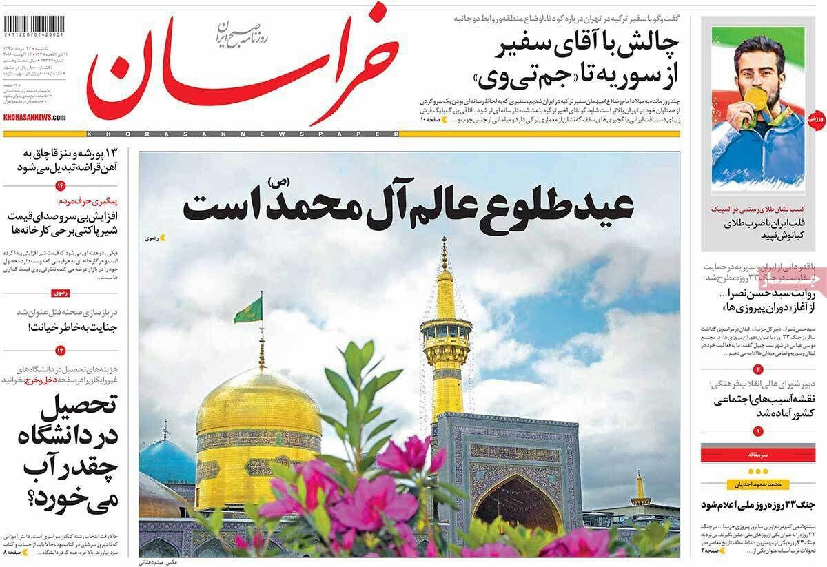 روزنامه خراسان امروز