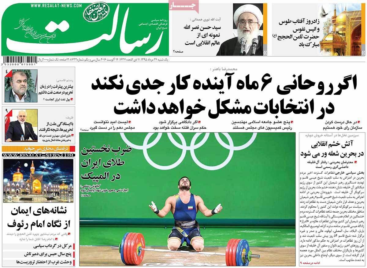 روزنامه   امروز  رسالت