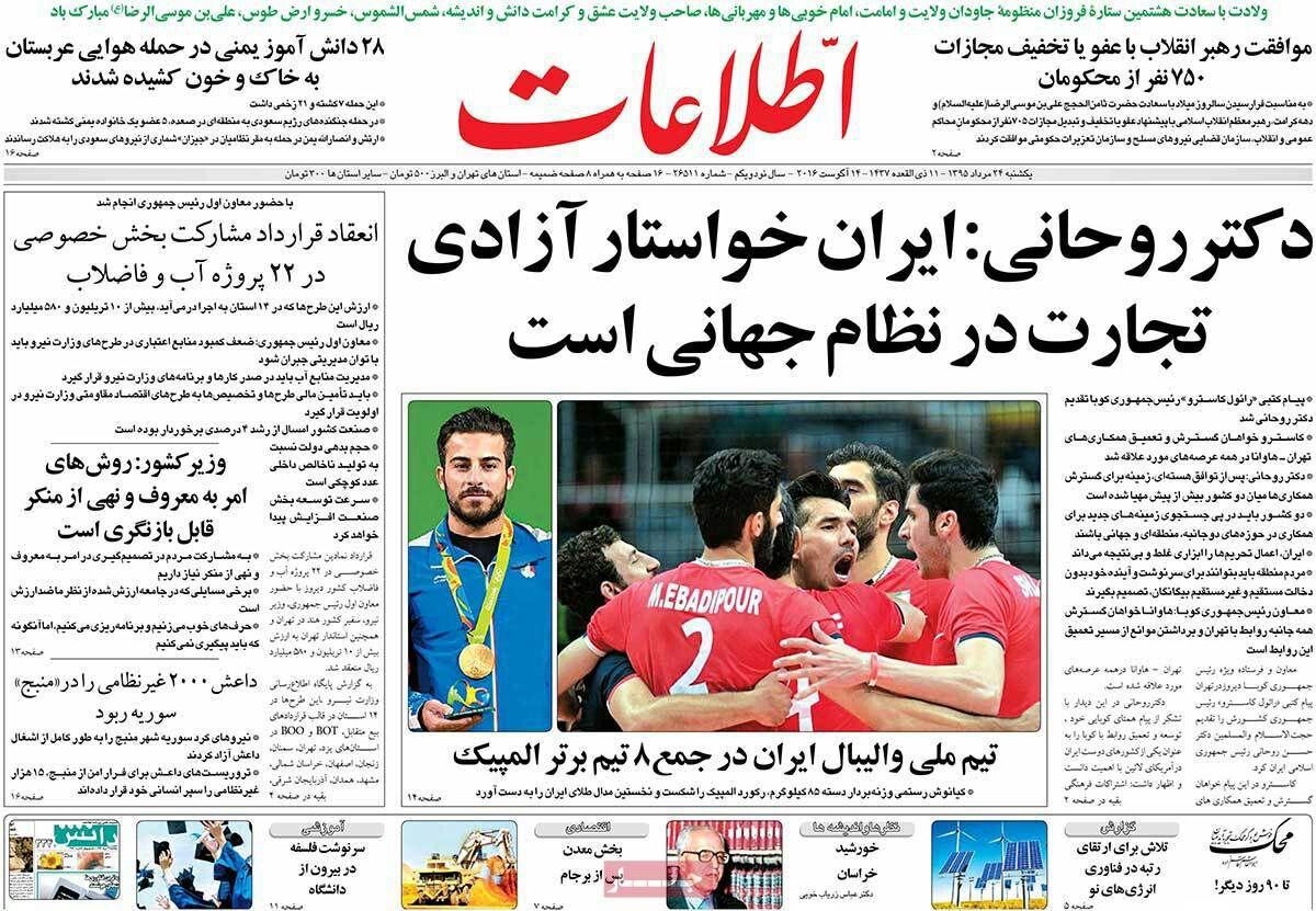 روزنامه امروز  اطلاعات