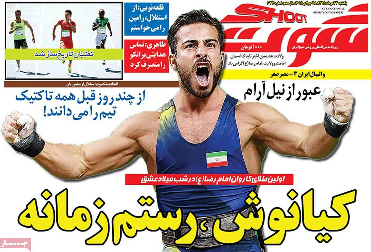 روزنامه امروز  ورزشی 2