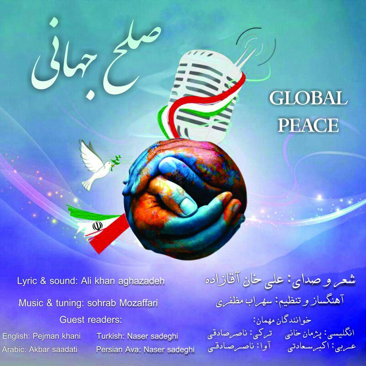 دانلود آهنگ جدید علی خان آقازاده به نام صلح جهانی