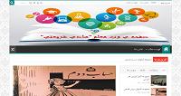 آدرس جدید سایت هادی شریعتی
