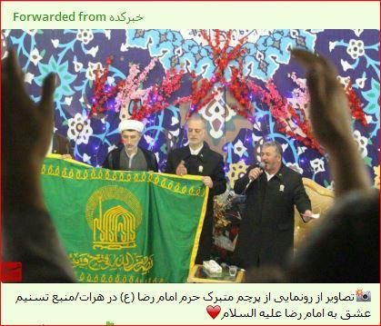 رونمای از پرچم متبرک امام رضا در افغانستان