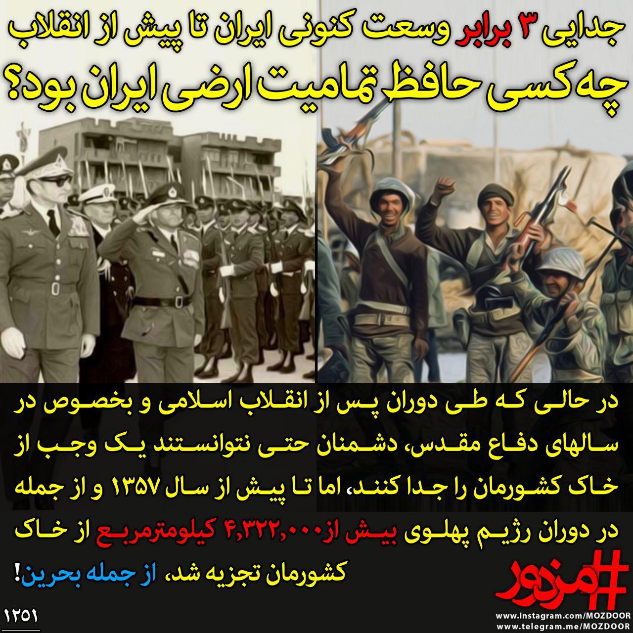 شاه ایران