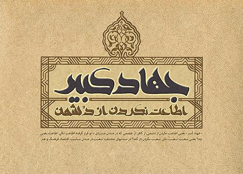 جهاد در راه خدا و اقسام آن – مطالب و مقالات مذهبی