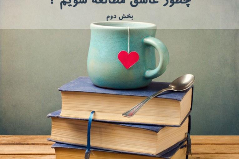 عشق به مطالعه و خواندن کتاب ( بخش دوم )
