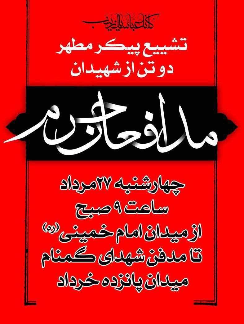تشیع شهدای مدافعان حرم