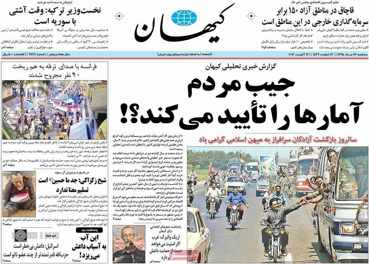 روز نامه کیهان