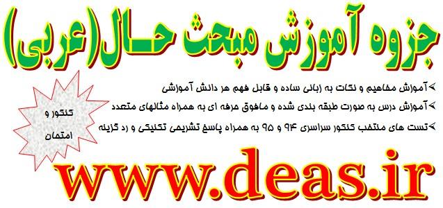 دانلود جزوه آموزش مبحث حال (عربی)کنکور و امتحان