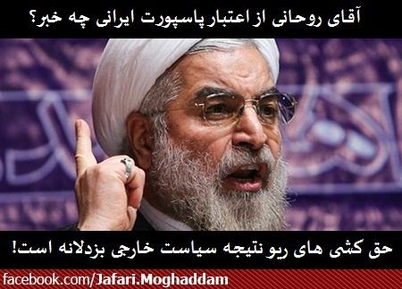 روحانی و سیاست خارجی بزدلانه