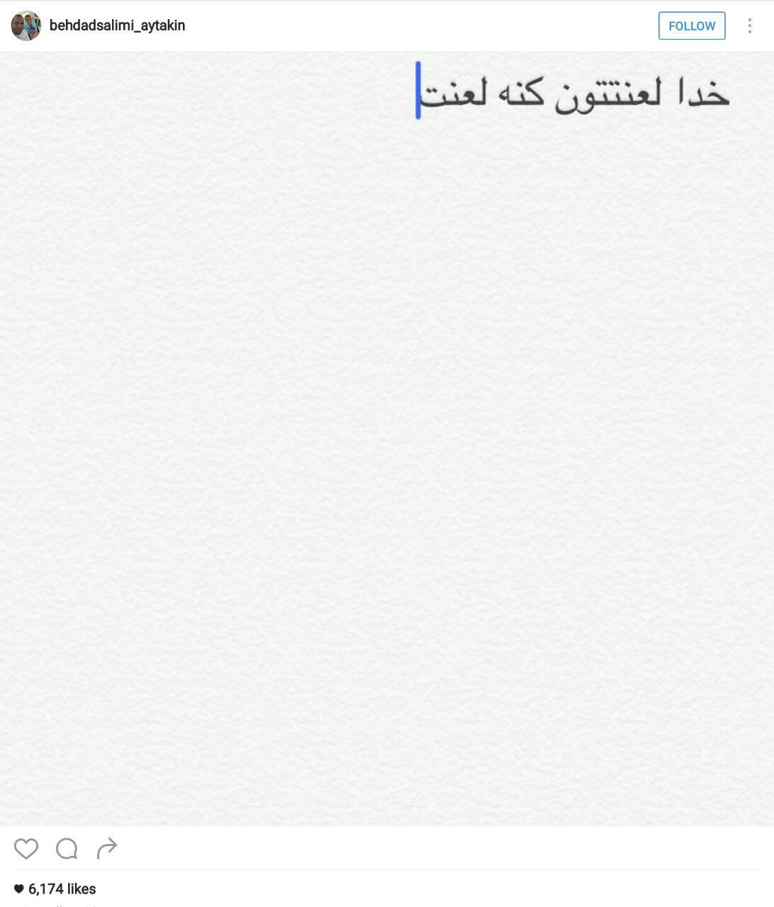 واکنش تند همسر بهداد سلیمی به کسانی که اشک همسرش را درآوردند+عکس