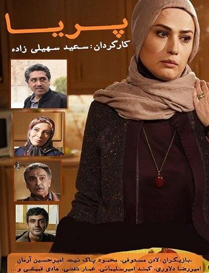 دانلود سریال پریا 27 مرداد 95 قسمت 28 بیست و هشتم با کیفیت بالا و کم حجم