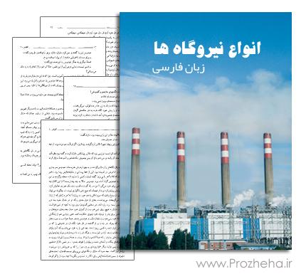 دانلود انواع نیروگاه های تولید برق – مهندسی برق
