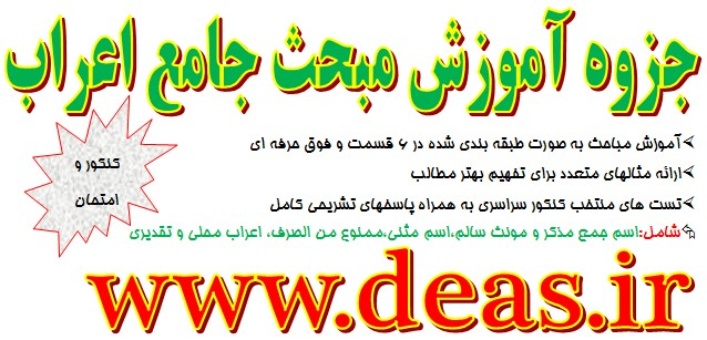 جزوه آموزش تکنیکی و فوق حرفه ای انواع اعراب(عربی)