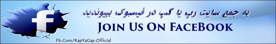 به جمع سایت جهانی رپ یا گپ در فیس بوک بپیوندید
