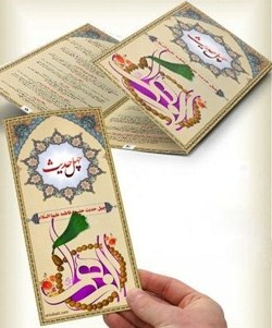 دانلود بروشور چهل حدیث از فاطمه زهرا سلام الله عليها