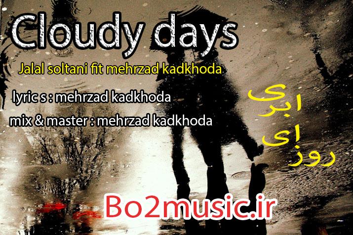 آهنگ جدید جلال سلطانی و مهرزاد کدخدا بنام روزای ابری