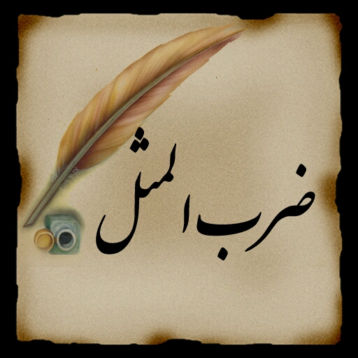 ريشه ضرب المثل/ فکر نان کن که خربزه آب است