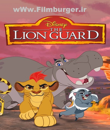 دانلود قسمت 3 از فصل 1 انیمیشن سریالی The Lion Guard