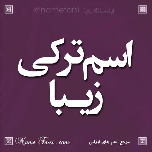 اسم ترکی آذری turkish name