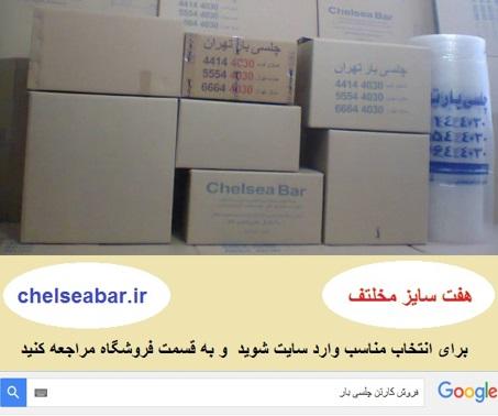 فروش کارتن اسباب کشی سعادت آباد تهران