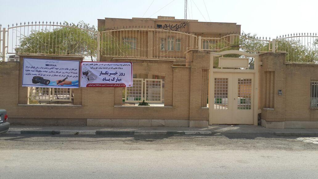 نصب بنر یمناسبت روز خبر نگار توسط موسسه امین محافظ ایرانیان
