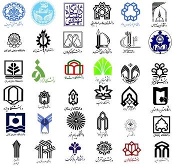 آدرس ، تلفن و سایت دانشگاه های ایران