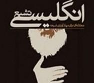 سخرانی استاد حامد کاشانی با موضوع اهداف تشیع انگلیسی