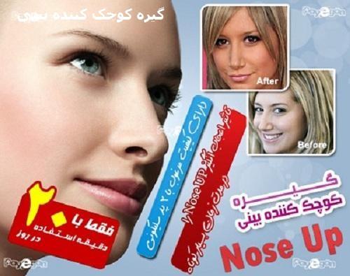 خرید آنلاین گیره کوچک کننده بینی