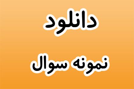 دانلود سوالات و پاسخنامه تشریحی امتحان نهایی شهریور 95