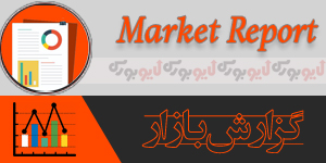 گزارش بازار بورس تهران چهارشنبه مورخ 24 شهریورماه 1395