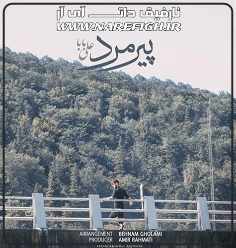 دانلود آهنگ پیرمرد از علی بابا با کیفت 128 و 320