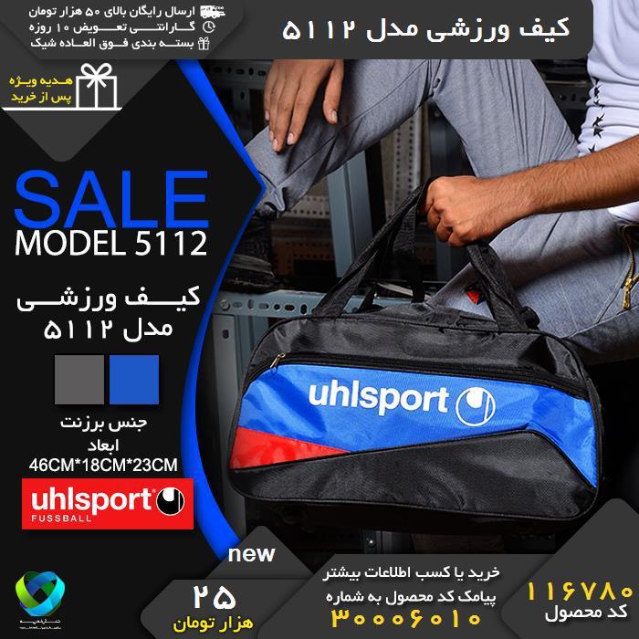 خرید پیامکی کیف ورزشی مدل 5112