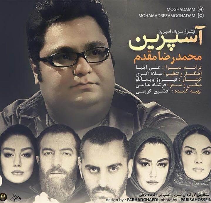 دانلود آهنگ جدید تیتراژ سریال آسپرین با صدای محمدرضا مقدم با کیفیت عالی