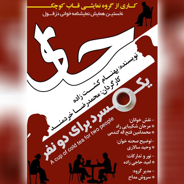 همایش نمایشنامه خوانی دزفول- یک فنجان چای سرد برای دو نفر - محمدرضا دمند