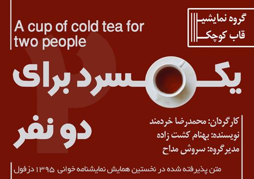 محمدرضا دمند - بهنام کشت زاده - یک فنجان چای سرد برای دو نفر- نمایشنامه خوانی دزفول - جشنواره -