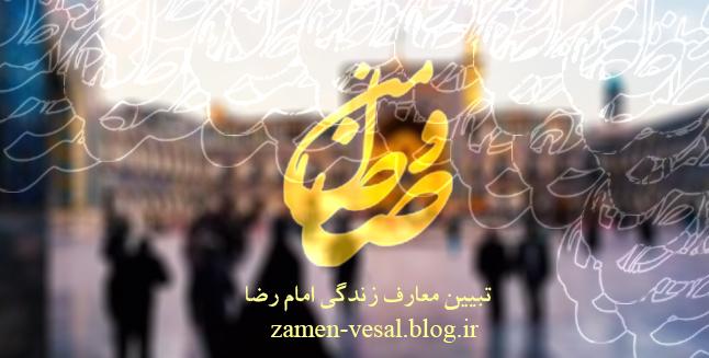سفر عاشقی - تایم لپس حرم امام رضا (ع)
