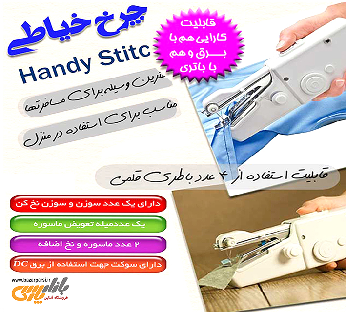 http://s2.picofile.com/file/8264877592/handy_stitch_1_bazarparsi.jpg