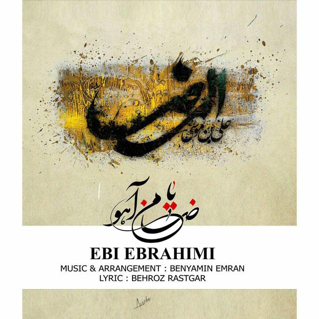 دانلود آهنگ جدید ابی ابراهیمی به نام یا ضامن آهو