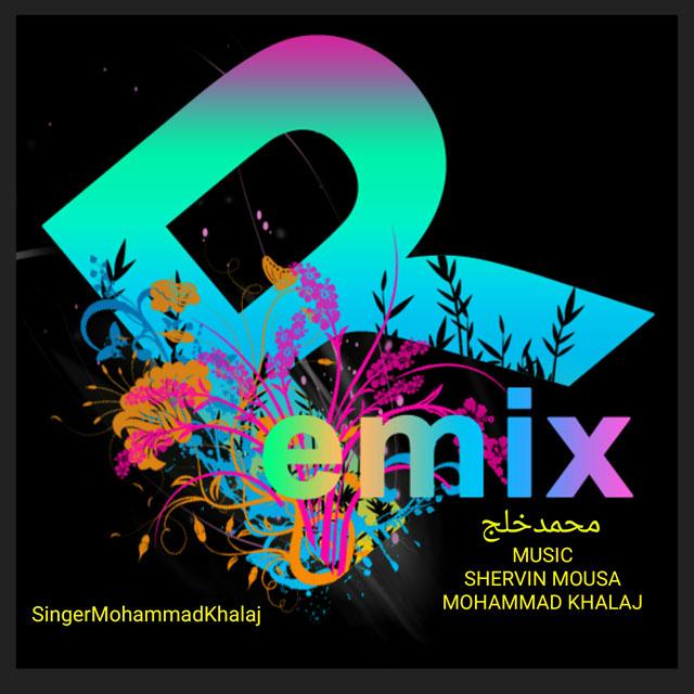 دانلود ریمیکس شاد جدید از محمد خلج به نام ریمیکس شاد مخصوص رقص