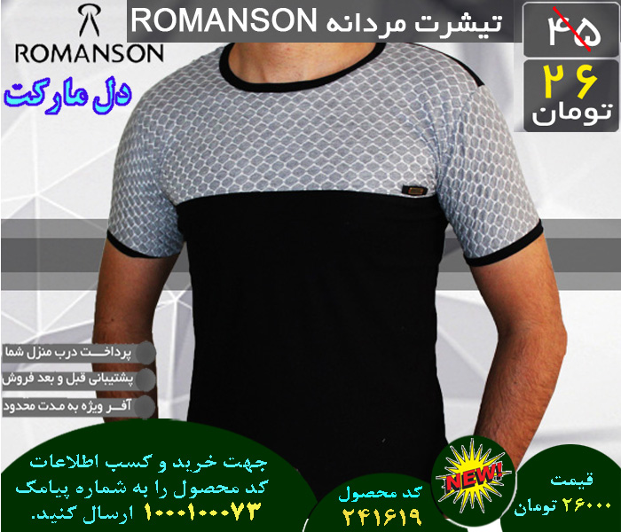 خرید تیشرت مردانه ROMANSON, خرید اینترنتی تیشرت مردانه ROMANSON, خرید پستی تیشرت مردانه ROMANSON, خرید انلاین تیشرت مردانه ROMANSON, خرید عمده تیشرت مردانه ROMANSON, خرید نقدی تیشرت مردانه ROMANSON, خرید ویژه تیشرت مردانه ROMANSON, خرید آنلاین تیشرت مردانه ROMANSON, سایت خرید تیشرت مردانه ROMANSON, قیمت خرید تیشرت مردانه ROMANSON, خرید ارزان تیشرت مردانه ROMANSON, خرید انبوه تیشرت مردانه ROMANSON, خرید کلی تیشرت مردانه ROMANSON, خرید جزیی تیشرت مردانه ROMANSON, مرکز خرید تیشرت مردانه ROMANSON, خرید قسطی تیشرت مردانه ROMANSON, خرید فوق العاده تیشرت مردانه ROMANSON, خرید همگانی تیشرت مردانه ROMANSON, خرید پاییزه تیشرت مردانه ROMANSON, خرید بهاره تیشرت مردانه ROMANSON, خرید تابستانه تیشرت مردانه ROMANSON, خرید زمستانه تیشرت مردانه ROMANSON, فروش تیشرت مردانه ROMANSON, فروش اینترنتی تیشرت مردانه ROMANSON, فروش پستی تیشرت مردانه ROMANSON, فروش انلاین تیشرت مردانه ROMANSON, فروش عمده تیشرت مردانه ROMANSON, فروش نقدی تیشرت مردانه ROMANSON, فروش ویژه تیشرت مردانه ROMANSON, فروش آنلاین تیشرت مردانه ROMANSON, سایت فروش تیشرت مردانه ROMANSON