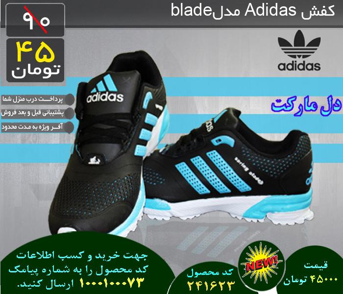 خرید کفش Adidas مدلblade, خرید اینترنتی کفش Adidas مدلblade, خرید پستی کفش Adidas مدلblade, خرید انلاین کفش Adidas مدلblade, خرید عمده کفش Adidas مدلblade, خرید نقدی کفش Adidas مدلblade, خرید ویژه کفش Adidas مدلblade, خرید آنلاین کفش Adidas مدلblade,