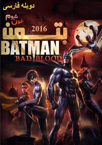 دانلود دوبله فارسی انیمیشن بتمن Batman: Bad Blood 2016 با لینک مستقیم  Download Duble Farsi Film Batman: Bad Blood 2016  دانلود انیمیشن بتمن Batman 2016 دوبله فارسی