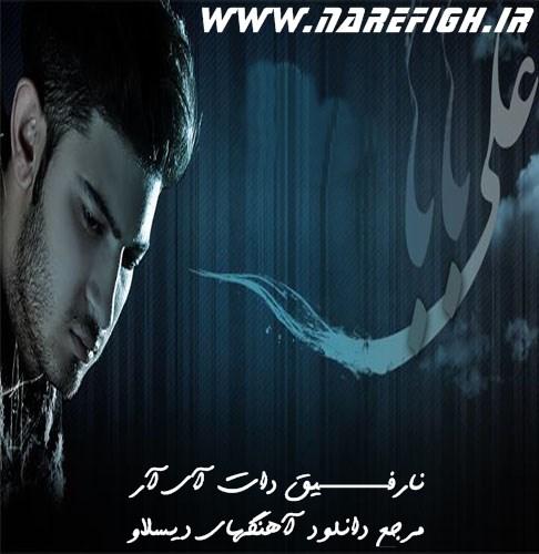 دانلود آهنگ حالت خیلی بده از علی بابا با کیفیت 128 و 320