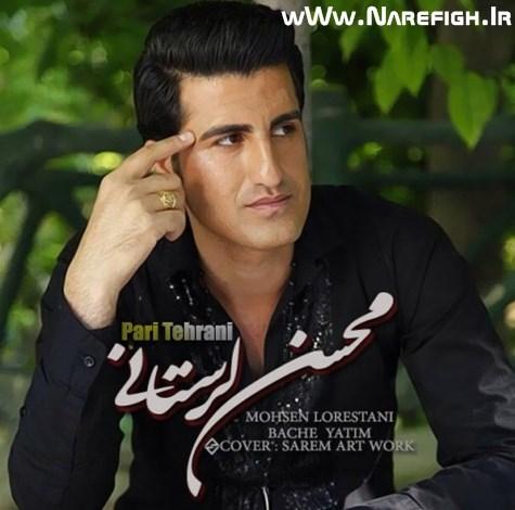 دانلود آهنگ کردی پری تهرانی از محسن لرستانی با کیفیت 128 و 320