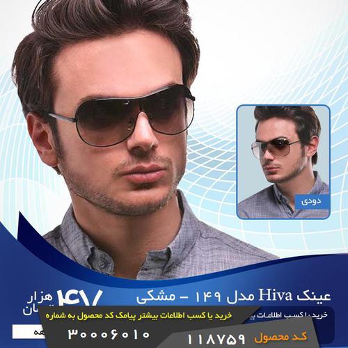عینک Hiva مدل 149