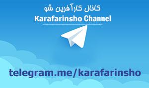 کانال تلگرام کارآفرینی