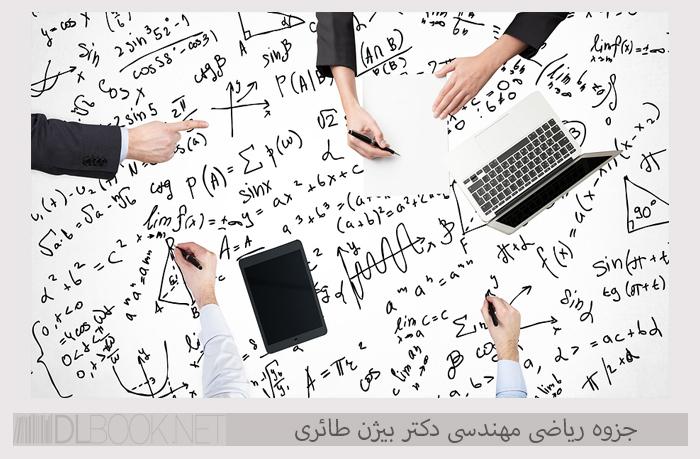 دانلود جزوه کامل ریاضی مهندسی